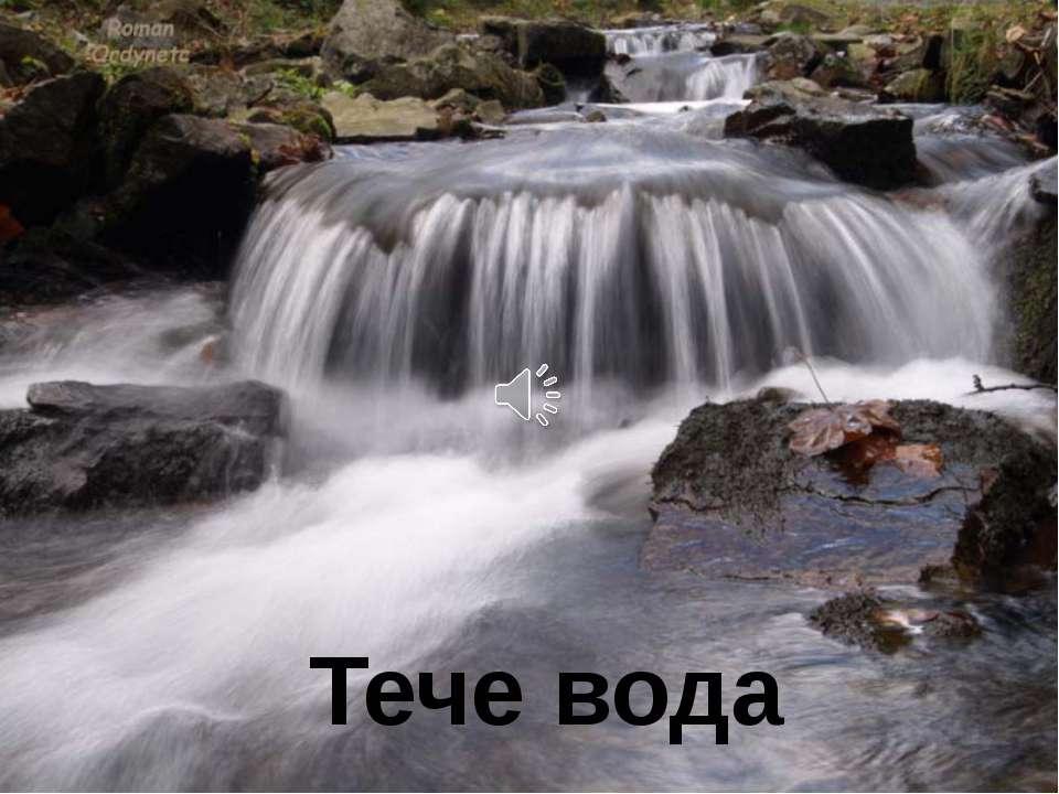 Тече вода