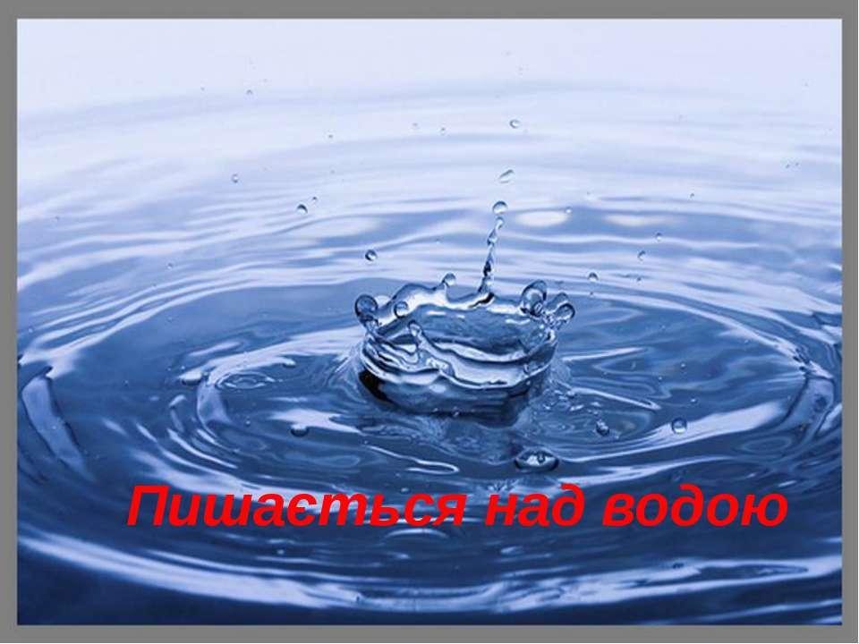 Пишається над водою