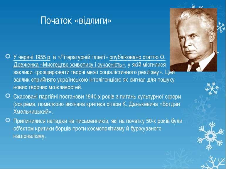 Початок «відлиги» У червні 1955 р. в «Літературній газеті» опубліковано статт...