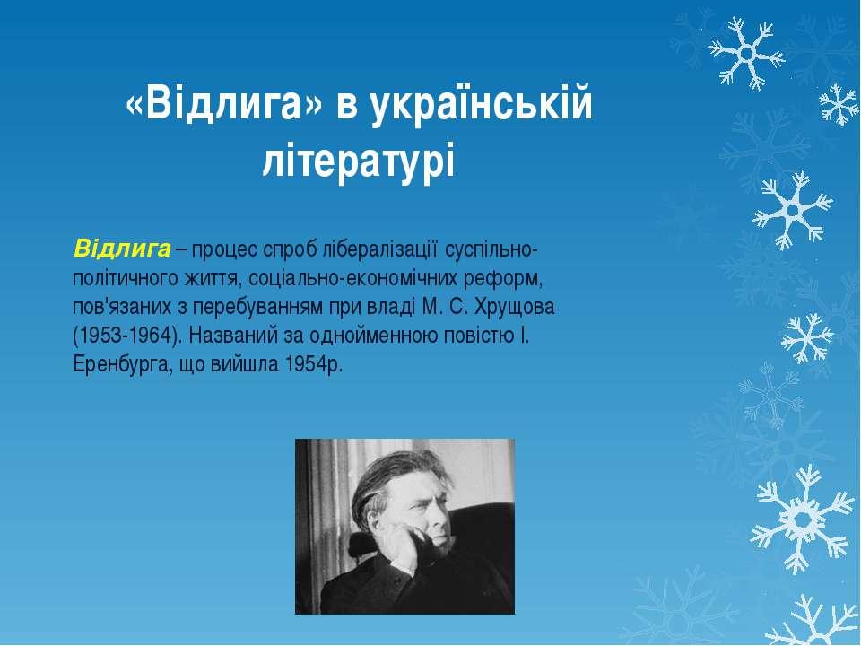 «Відлига» в українській літературі Відлига – процес спроб лібералізації суспі...