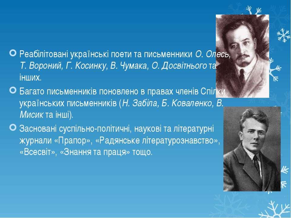 Реабілітовані українські поети та письменники О. Олесь, Т. Вороний, Г. Косинк...