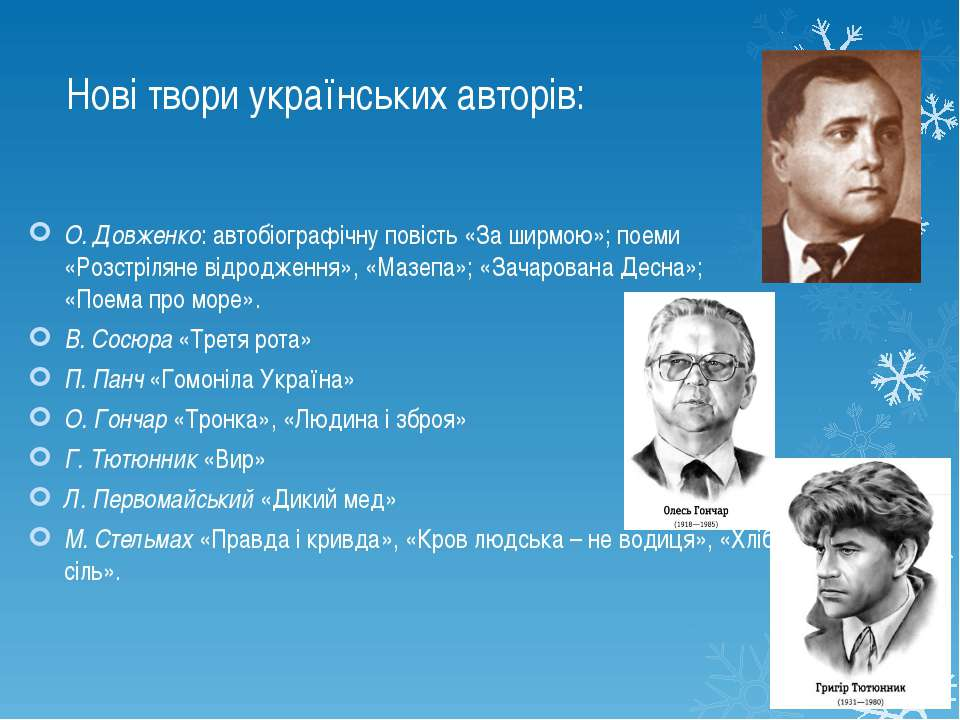 Нові твори українських авторів: О. Довженко: автобіографічну повість «За ширм...