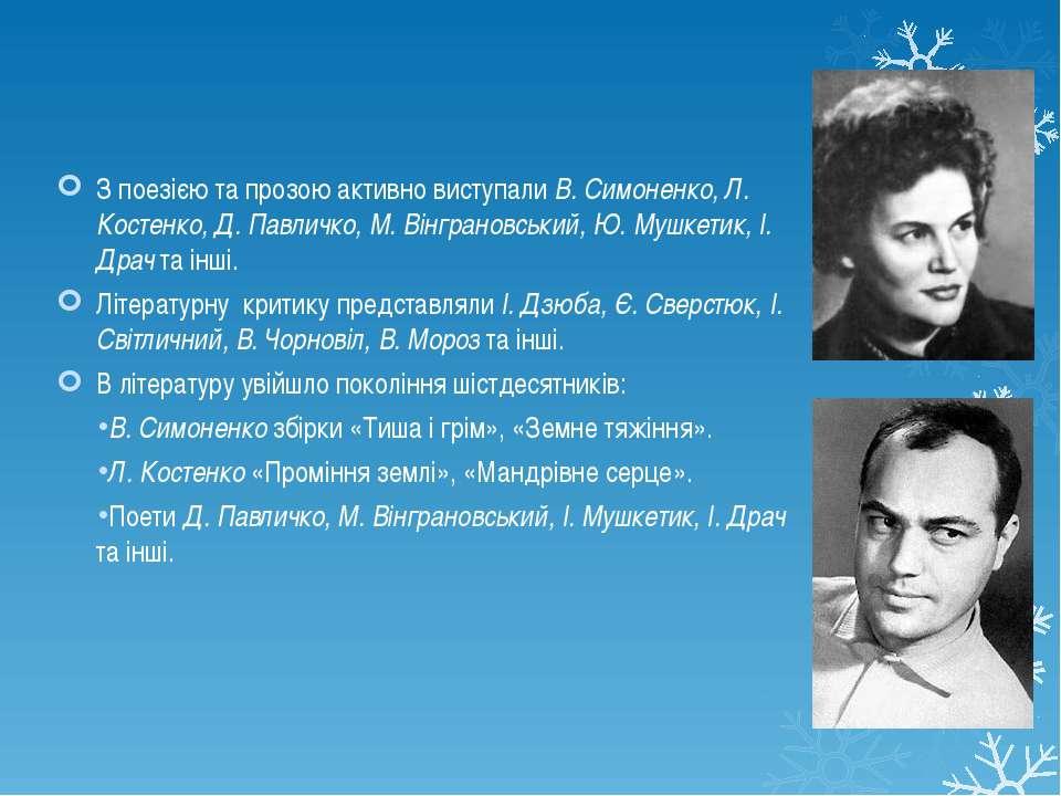 З поезією та прозою активно виступали В. Симоненко, Л. Костенко, Д. Павличко,...