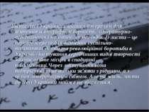 Листи Лесі Українки є цінним джерелом для вивчення її біографії, творчості, л...