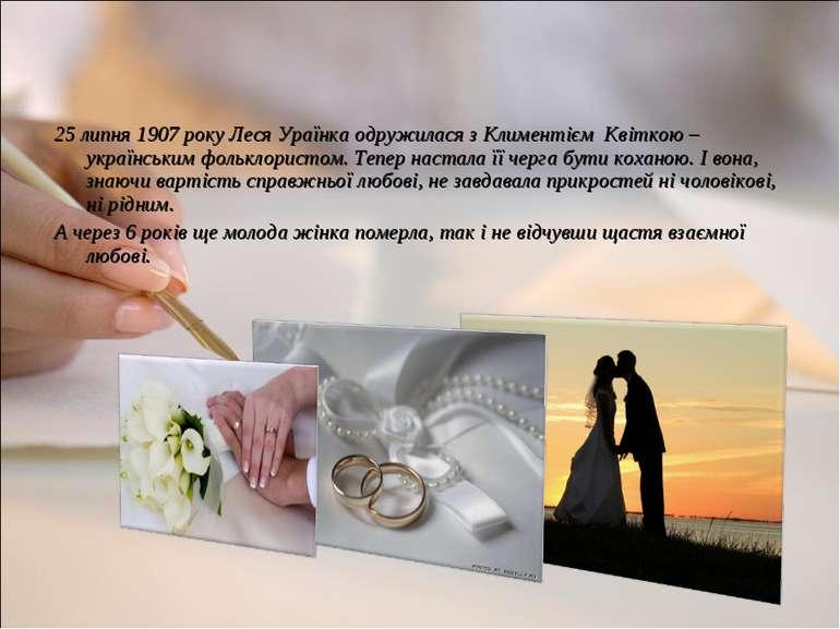 25 липня 1907 року Леся Ураїнка одружилася з Климентієм Квіткою – українським...