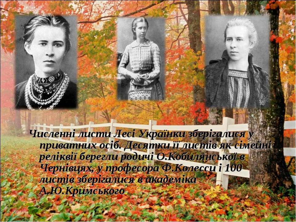 Численні листи Лесі Українки зберігалися у приватних осіб. Десятки її листів ...
