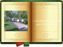 с. Нечаївка. Меморіальний музей Ю. Яновського.