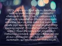 1927р. - книжка «Кров землі», доповнена новими оповіданнями «В листопаді», «Б...