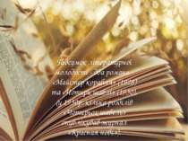 Підсумок літературної молодості - два романи - «Майстер корабля» (1928) та «Ч...