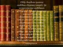 1940р. виходить книжка оповідань «Короткі історії». Це гостросюжетні оповідан...