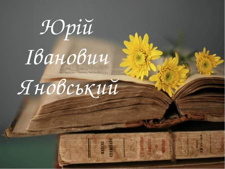 Юрій Іванович Яновський