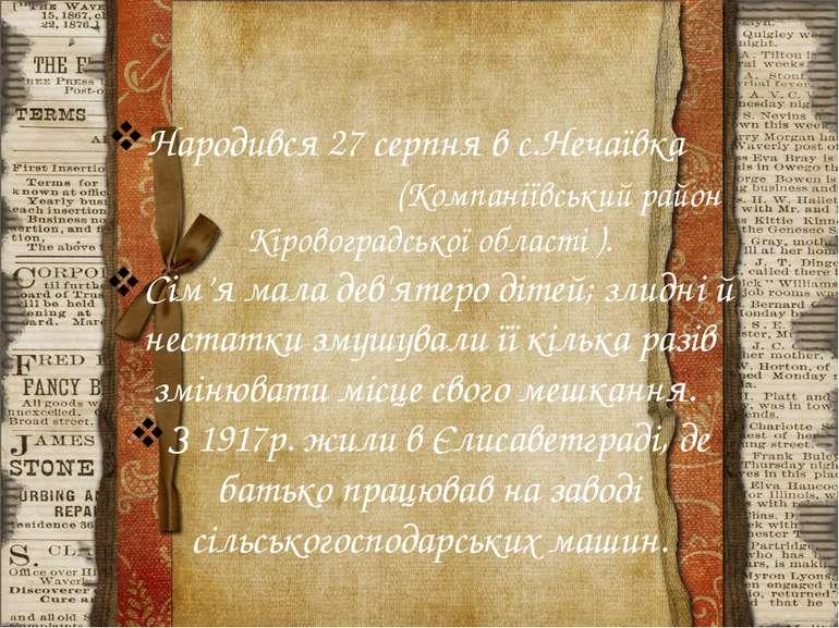 Народився 27 серпня в с.Нечаївка (Компаніївський район Кіровоградської област...