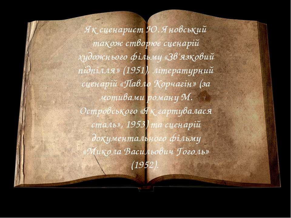 Як сценарист Ю. Яновський також створює сценарій художнього фільму «Зв'язкови...