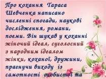 Про кохання Тараса Шевченка написано численні спогади, наукові дослідження, р...