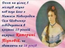 Доля на цілих 5 місяців міцно пов'язує його з Нижнім Новгородом . Там Шевченк...