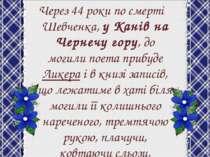 Через 44 роки по смерті Шевченка, у Канів на Чернечу гору, до могили поета пр...