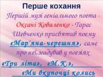 Перше кохання Першій музі геніального поета - Оксані Коваленко - Тарас Шевчен...