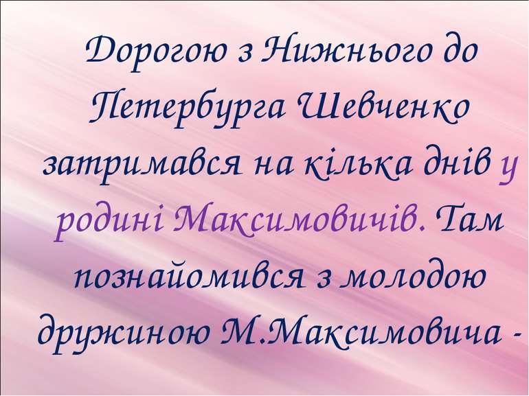 Дорогою з Нижнього до Петербурга Шевченко затримався на кілька днів у родині ...