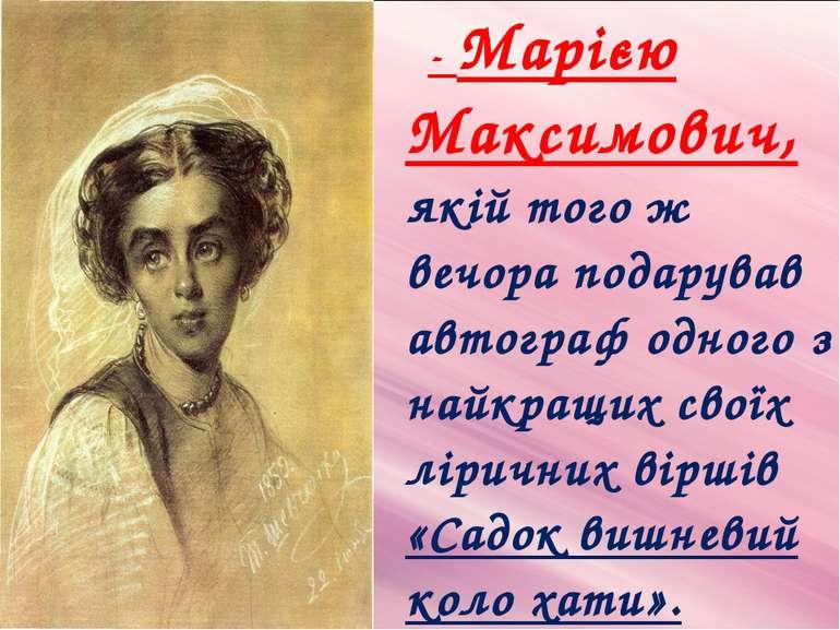 - Марією Максимович, якій того ж вечора подарував автограф одного з найкращих...