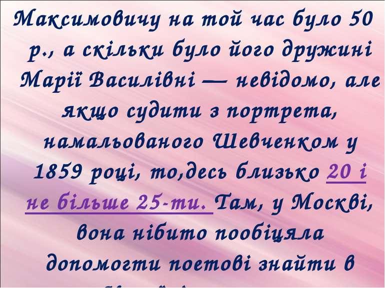 Максимовичу на той час було 50 р., а скільки було його дружині Марії Василівн...