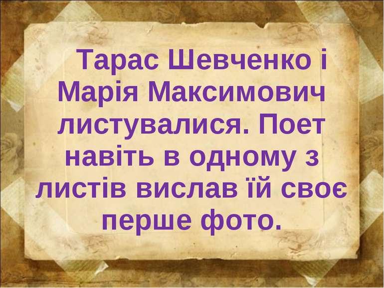 Тарас Шевченко і Марія Максимович листувалися. Поет навіть в одному з листів ...