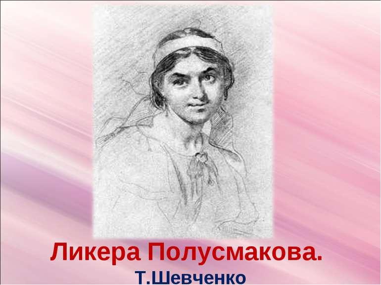 Ликера Полусмакова. Т.Шевченко