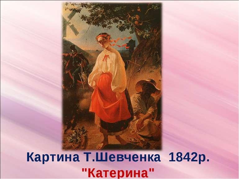 """Картина Т.Шевченка 1842р. """"Катерина"""""""