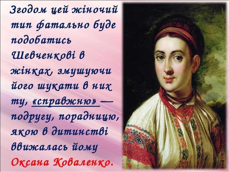 Згодом цей жіночий тип фатально буде подобатись Шевченкові в жінках, змушуючи...