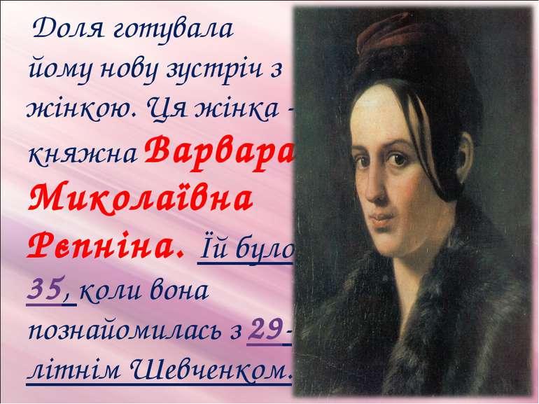 Доля готувала йому нову зустріч з жінкою. Ця жінка - княжна Варвара Миколаївн...