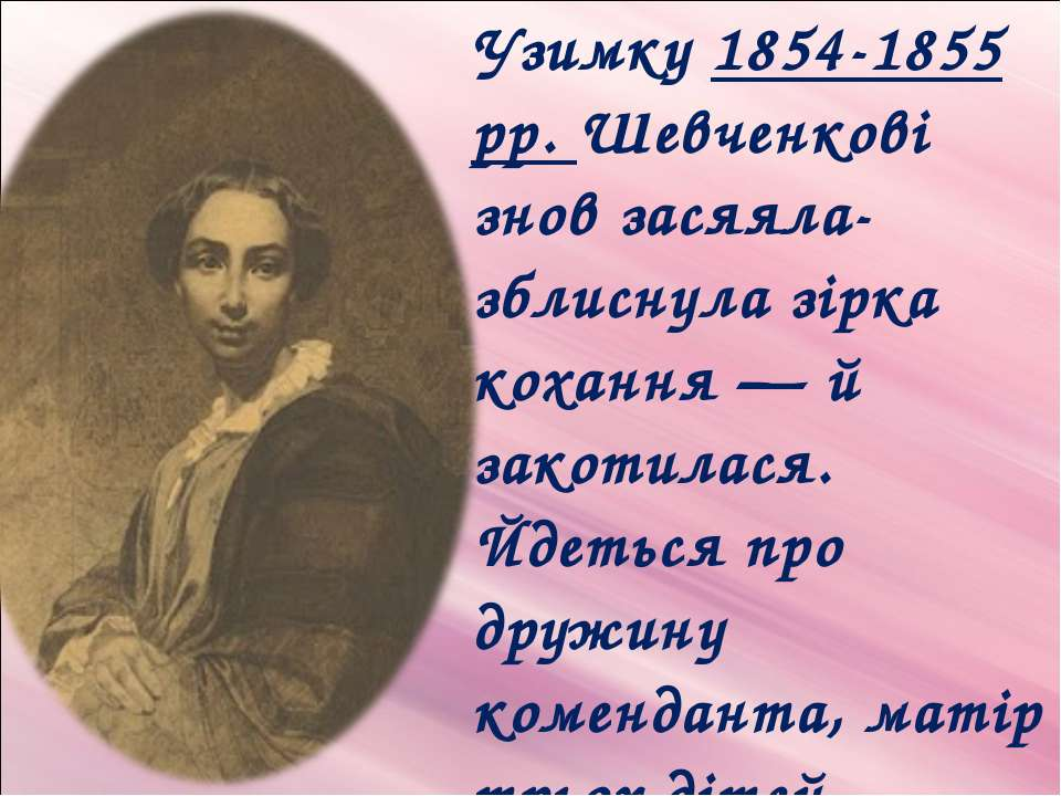Узимку 1854-1855 рр. Шевченкові знов засяяла-зблиснула зірка кохання — й зако...