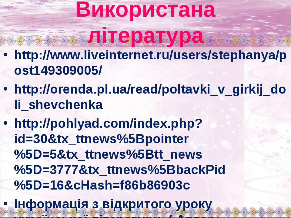 Використана література http://www.liveinternet.ru/users/stephanya/post1493090...