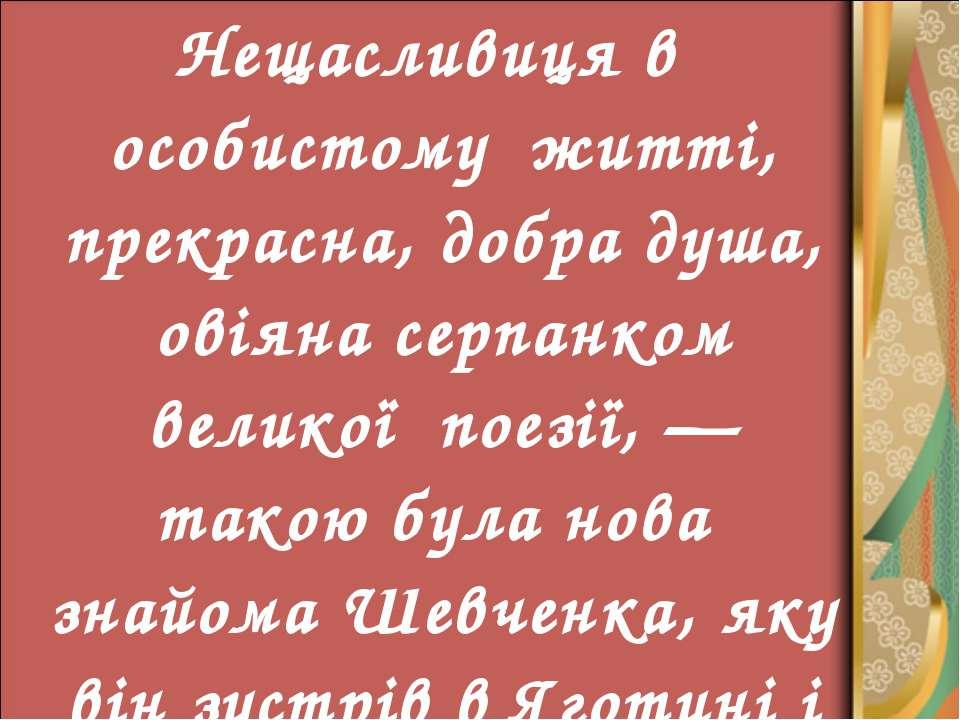 Нещасливиця в особистому житті, прекрасна, добра душа, овіяна серпанком велик...
