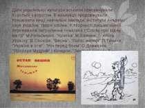 Діячі української культури всі сили присвячували боротьбі з ворогом. В евакуа...