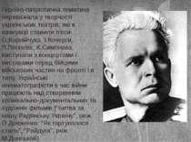 Героїко-патріотична тематика переважала у творчості українських театрів, які ...