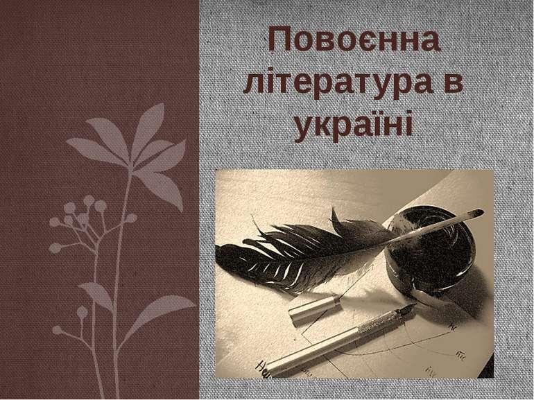 Повоєнна література в україні