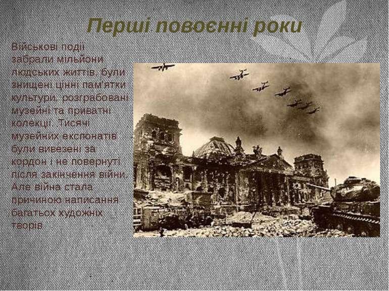 Перші повоєнні роки Військові події забрали мільйони людських життів, були зн...