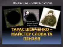 Шевченко – майстер слова