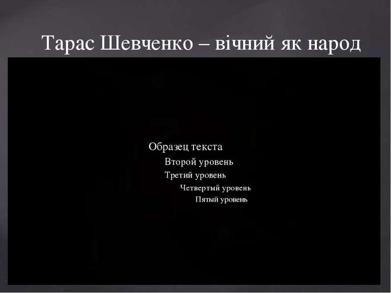 Тарас Шевченко – вічний як народ