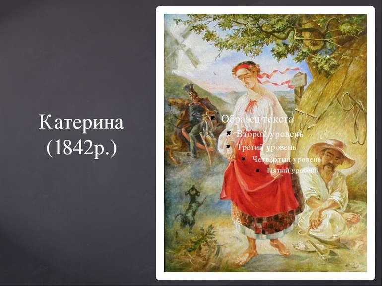 Катерина (1842р.)