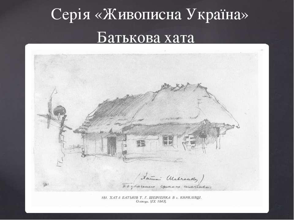 Батькова хата Серія «Живописна Україна»