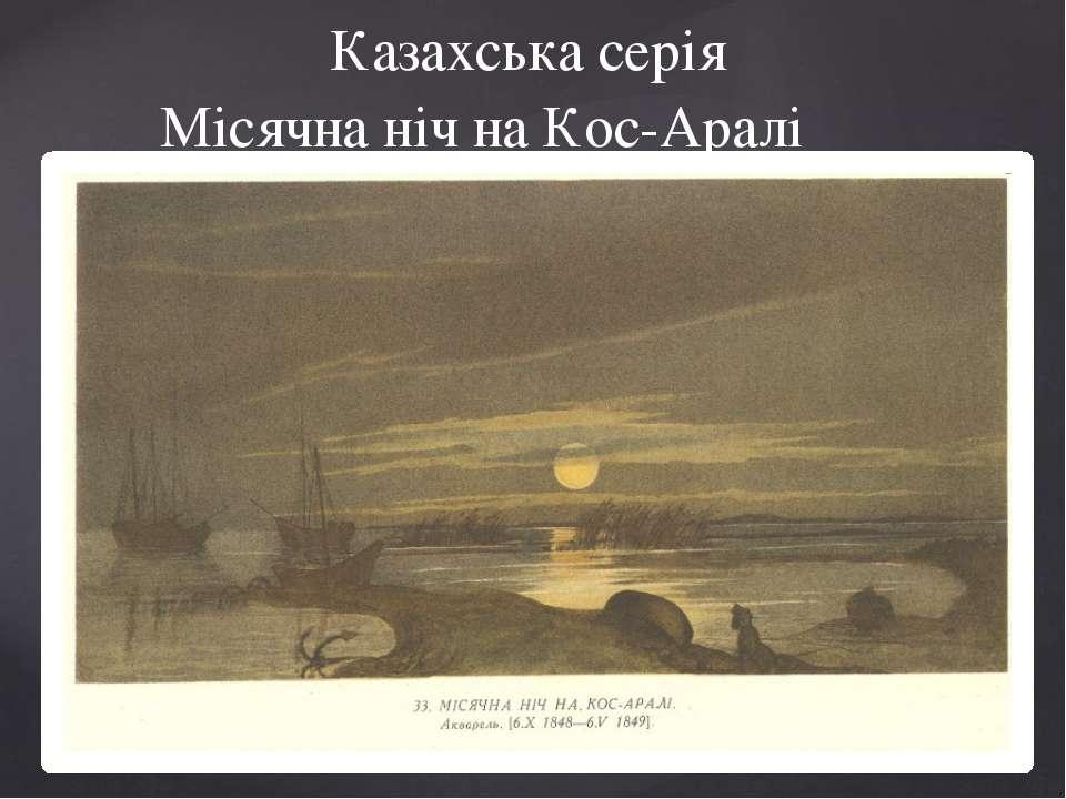 Місячна ніч на Кос-Аралі Казахська серія