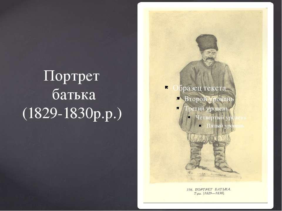Портрет батька (1829-1830р.р.)