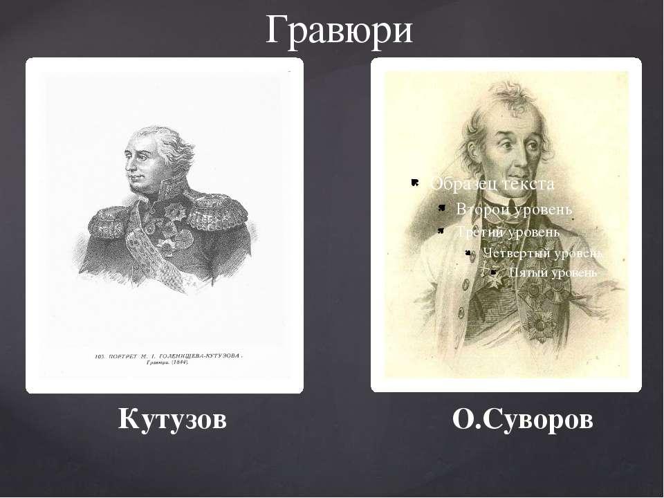 Гравюри О.Суворов Кутузов