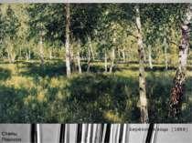 Берёзовая роща (1889) Стиль: Реализм Жанр: пейзаж