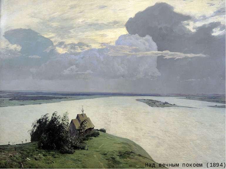 Над вечным покоем (1894)