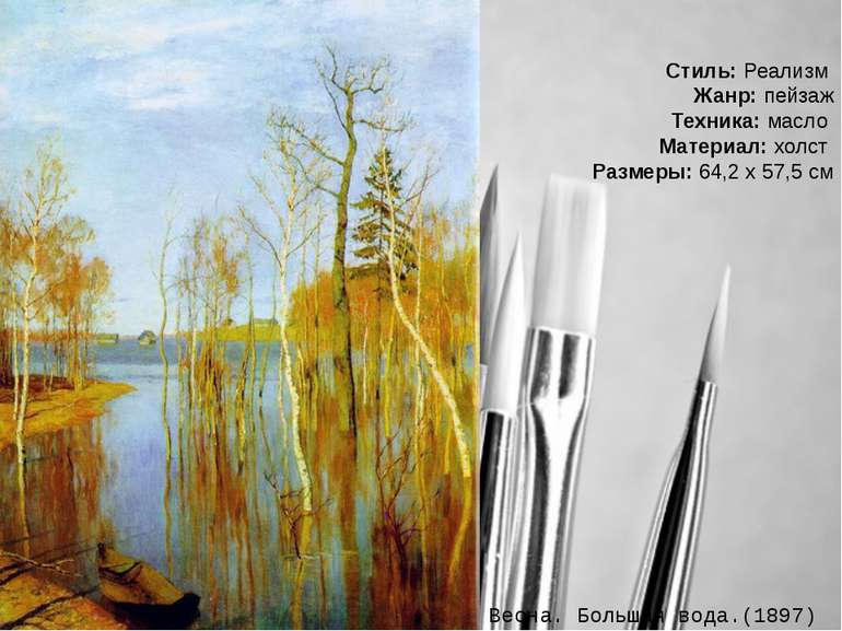 Стиль: Реализм Жанр: пейзаж Техника: масло Материал: холст Размеры: 64,2 x 57...