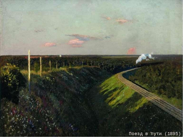 Поезд в пути (1895)