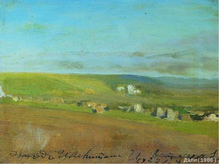 Дали(1900)