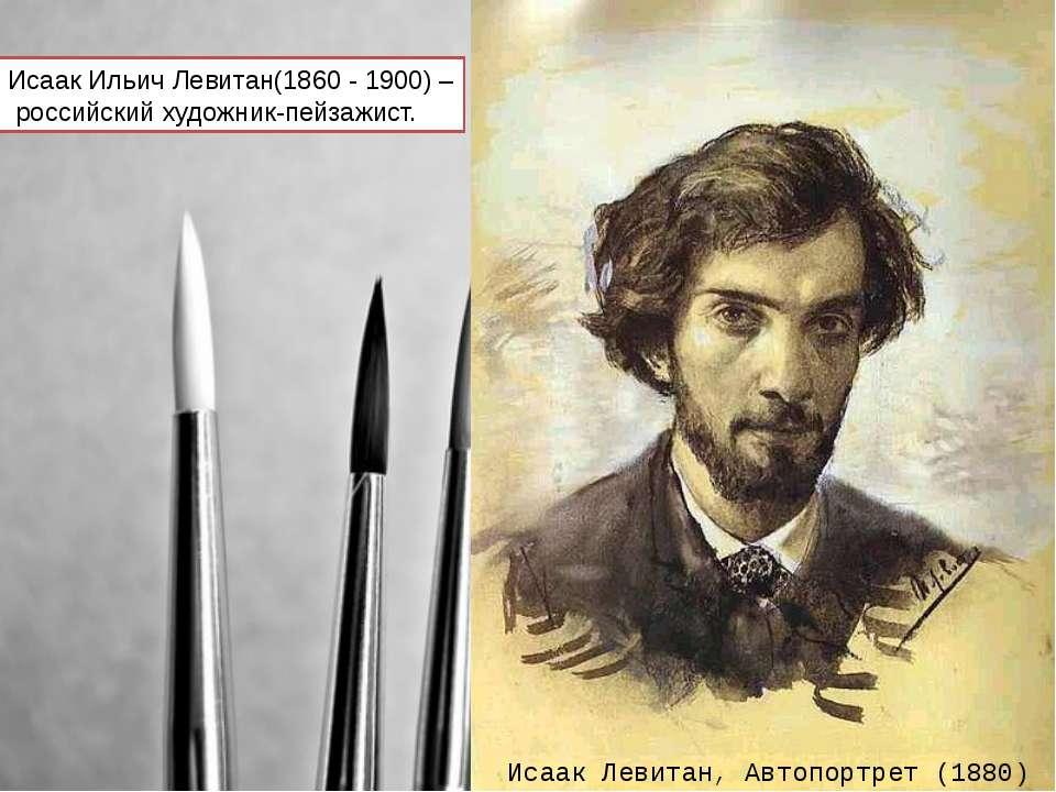 Исаак Левитан, Автопортрет (1880) Исаак Ильич Левитан(1860 - 1900) – российск...
