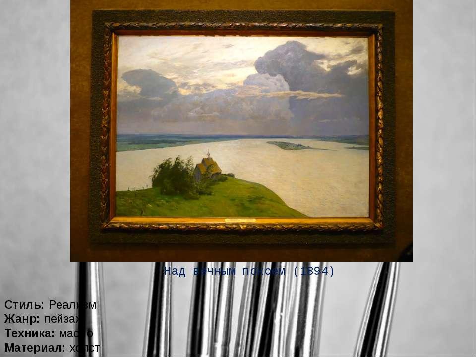 Над вечным покоем (1894) Стиль: Реализм Жанр: пейзаж Техника: масло Материал:...